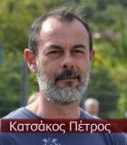 ΚΑΤΣΑΚΟΣ